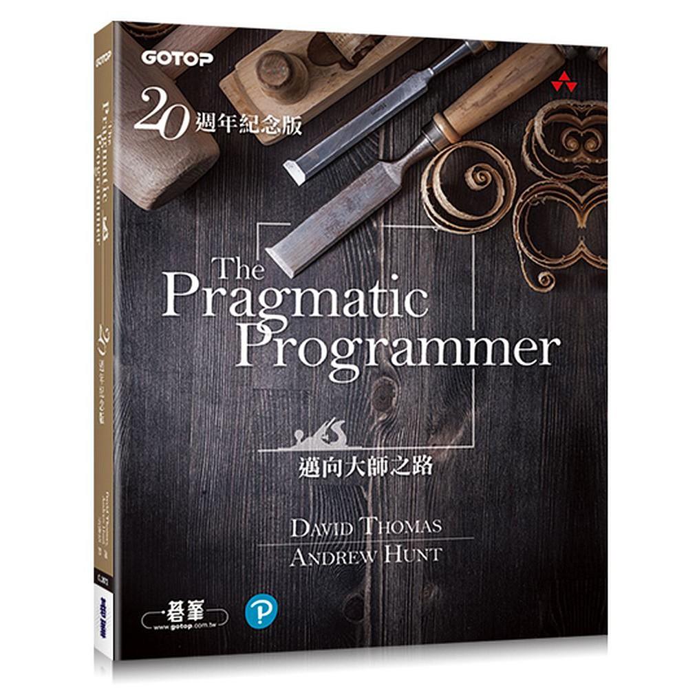 The Pragmatic Programmer 20週年紀念版<啃書>