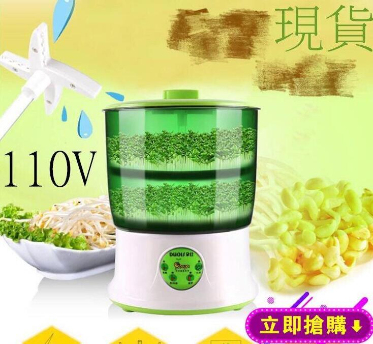 現貨 雙層大容量豆芽機全自動家用生發芽機110V台灣 優尚誠品