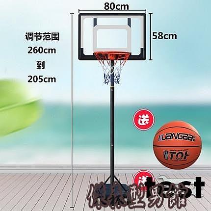 兒童室內投籃架家用可升降籃筐落地式運動戶外親子大籃球框 AW傑森型男館