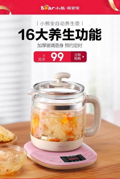 小熊養生壺全自動加厚玻璃多功能電熱燒水壺花茶壺家用煮茶器迷你 lx