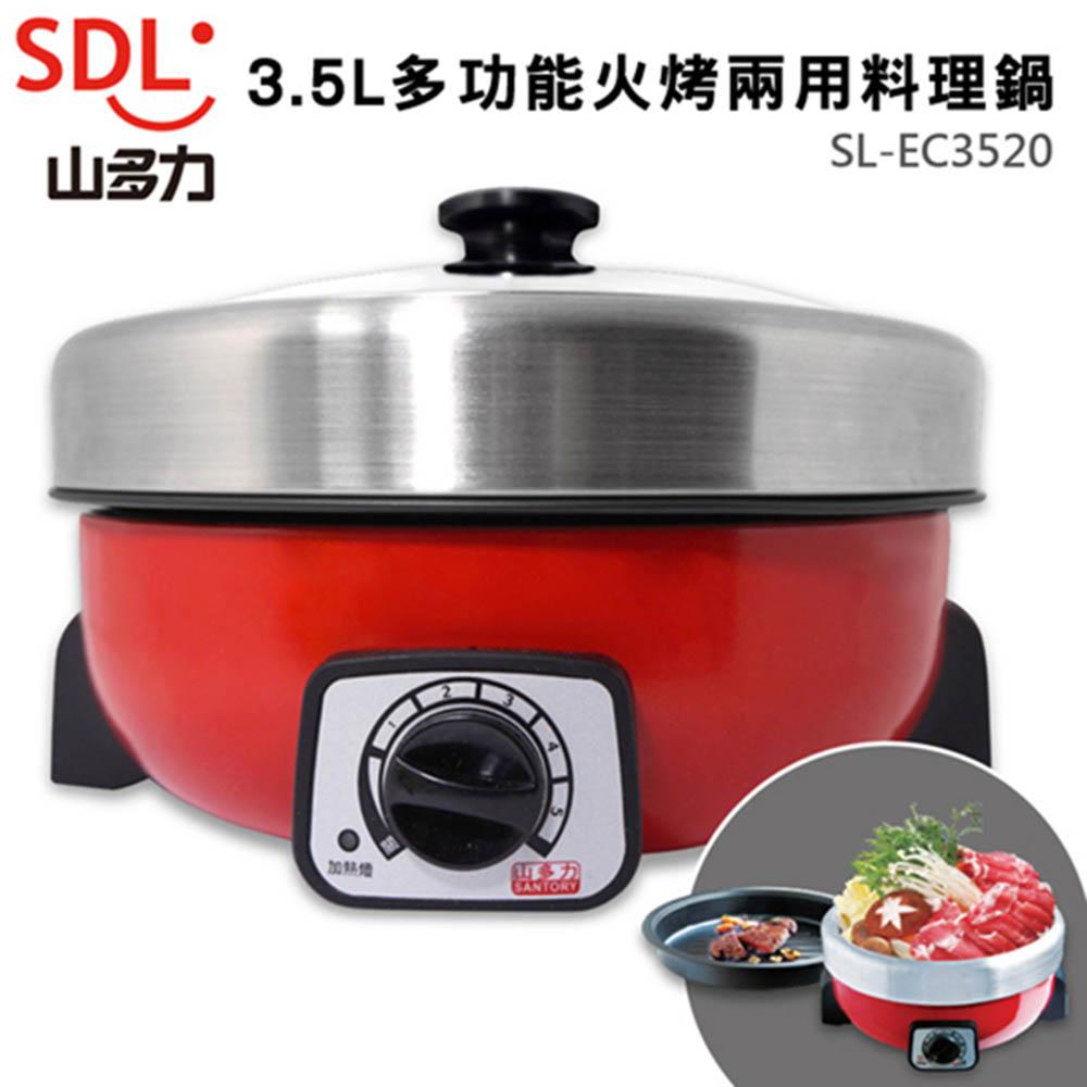 山多力 3.5L多功能火烤兩用料理鍋SL-EC3520