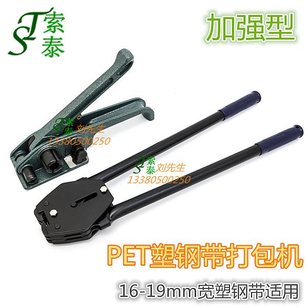 打包鉗 塑鋼帶組合式手動打包機 PET帶打包機打包鉗 PET塑鋼帶組合工具 【【快速】】