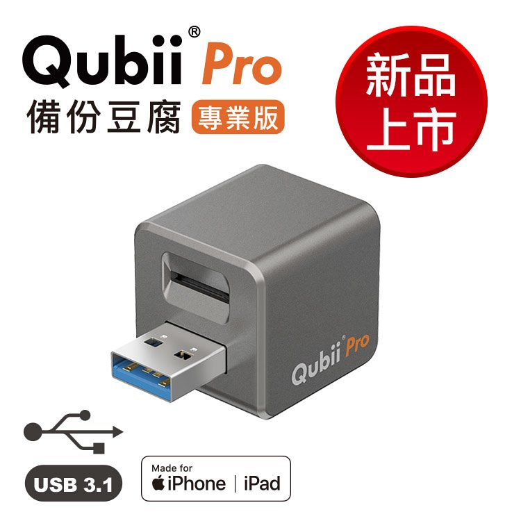 Qubii Pro 備份豆腐 專業版 不含記憶卡 (太空灰) 新品上市免運