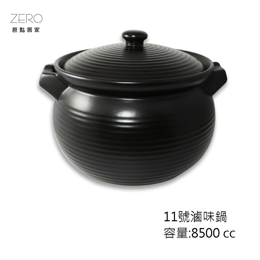 11號滷味鍋 耐高溫 養生燉湯煲陶瓷 小沙鍋煲湯 煮粥家用 燉鍋 明火燃氣 直火、烤箱、微波爐都OK