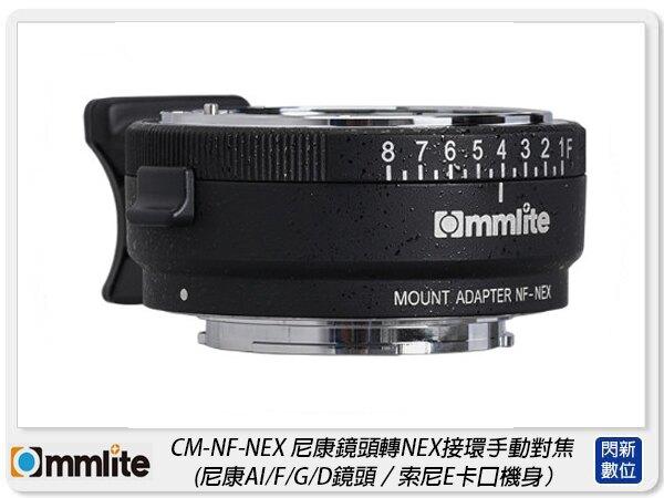 【滿3000現折300+點數10倍回饋】Commlite CM-NF-NEX 尼康 鏡頭 轉 NEX 手動對焦 轉接環(公司貨)