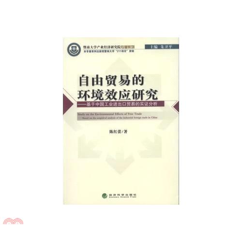 《經濟科學出版社》自由貿易的環境效應研究:基於中國工業進出口貿易的實證分析(簡體書)[75折]