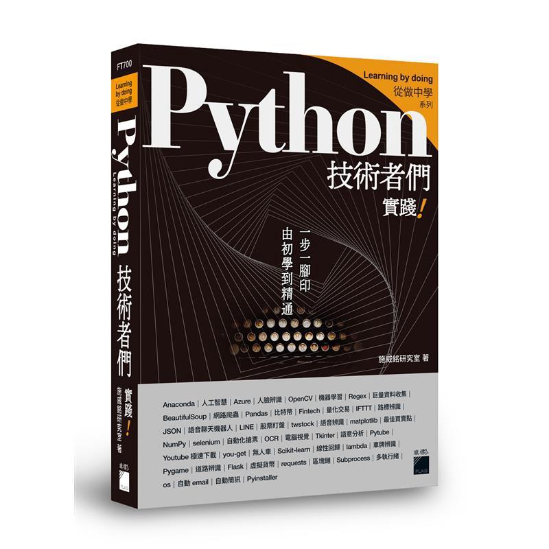 Python技術者們:實踐!帶你一步一腳印由初學到精通[79折]11100864048