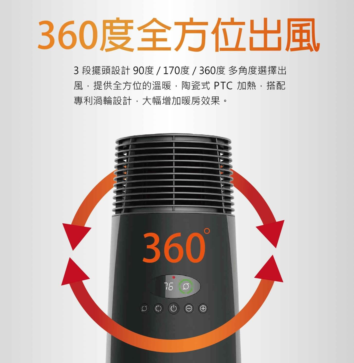 Lasko BlackTower 樂司科黑塔之星全方位360度渦輪循環電暖器 CT22360TW