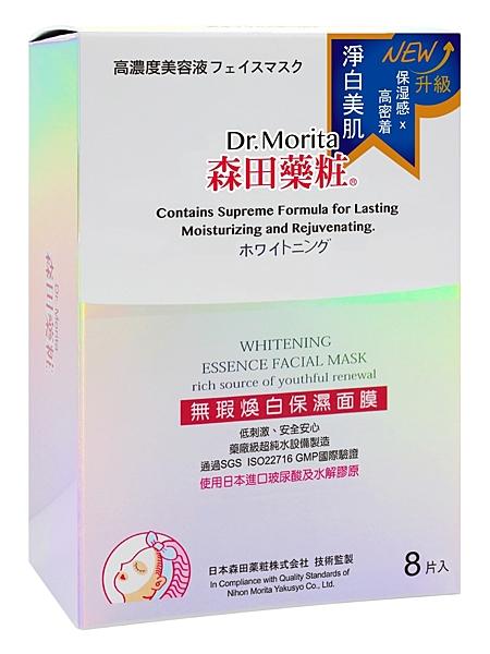 【DR.JOU 森田藥粧】無瑕煥白保濕面膜(升級版)(8入)