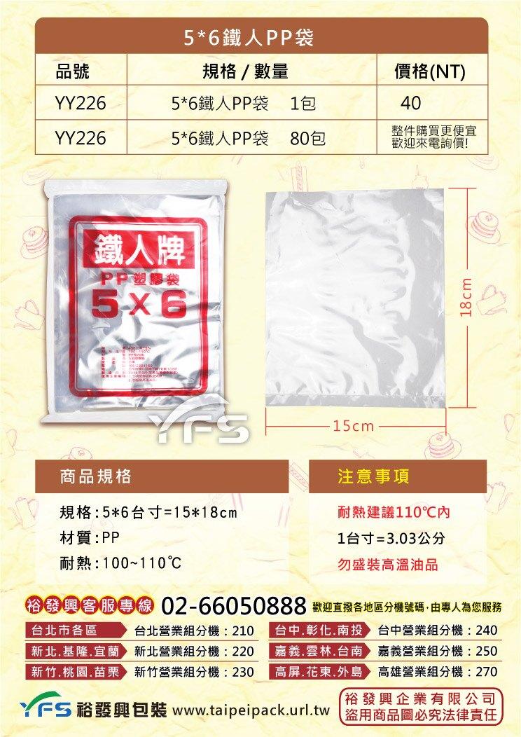 5*6鐵人PP袋 (包裝袋/塑膠袋/分裝袋/打包袋)【裕發興包裝】YY226