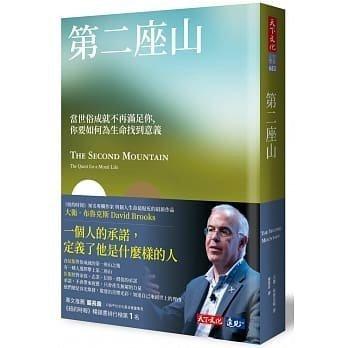 【書香世家】全新【第二座山】直購價328元,免掛號郵資不面交