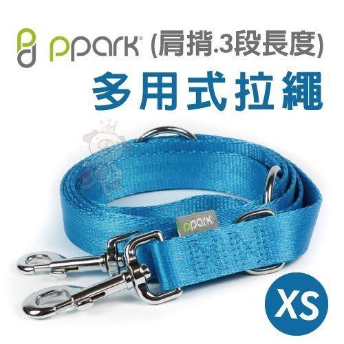 台灣PPARK i系列- 多用式拉繩 肩揹.3段長度 XS/S/L號 可愛色多款選擇 緊扣牢靠 不易掙脫『WANG』