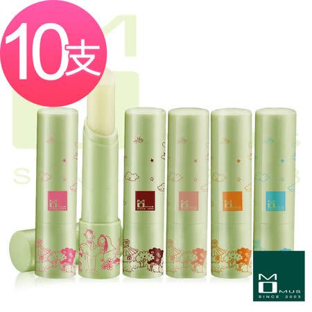 MOMUS 美白潤唇修護素+Plus -五款香味X2組 (共10支)