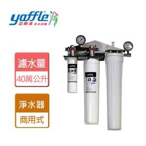 【yaffle】商用型單進單出大流量生飲淨水器-WF-5100
