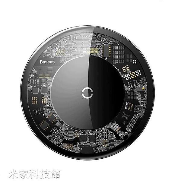 無線充電盤 倍思無線充電器iPhone11promax蘋果X/8P/iPhoneXSMAX手機快充XR華為mate20pro【【快速】】