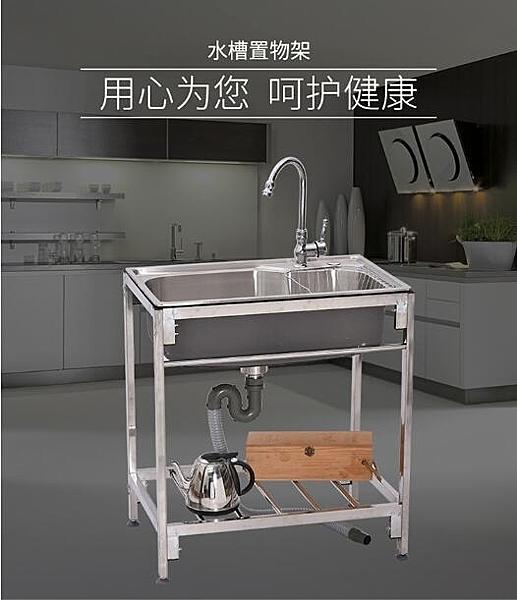 簡易水池家用架子水槽帶支架廚房不銹鋼單槽雙槽洗手洗菜盆洗碗池ATF 伊衫風尚