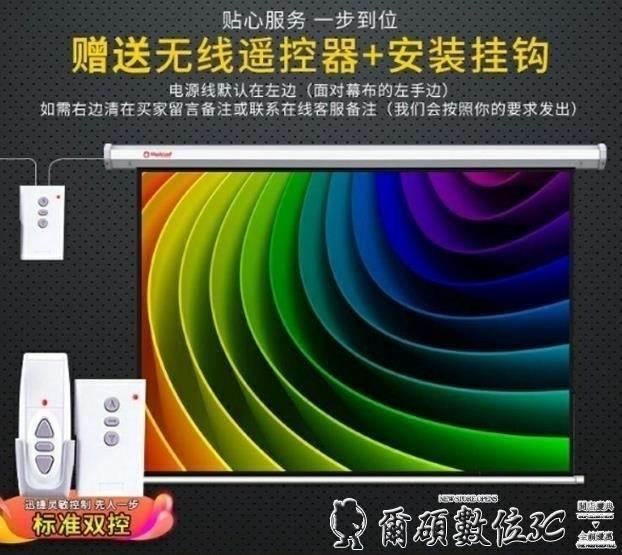 幕布楓葉84寸100寸120寸150寸180/200寸電動投影幕布投影儀機幕布LX
