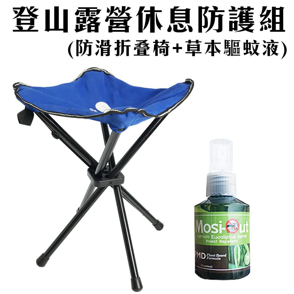 登山露營休息防護組(防滑折疊椅+草本驅蚊液)