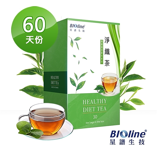 【BIOline星譜生技】健康順暢淨纖茶60天暢快組(30包/盒)x2