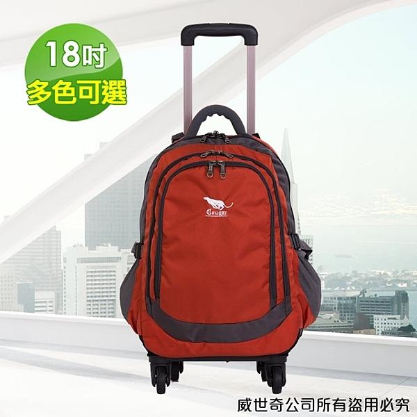 【Cougar】18吋 可拆式兩用後背包、拉桿後背包、四輪拉桿背包(橘色104-012B)【威奇包仔通】