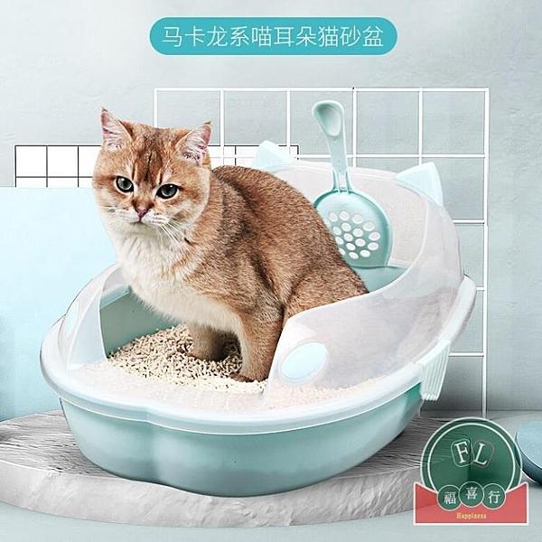 貓砂盆半封閉式貓廁所防外濺開放式清潔用品【福喜行】
