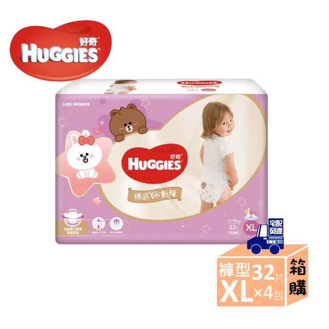 好奇裸感好動褲XL32×4包📦箱購免運