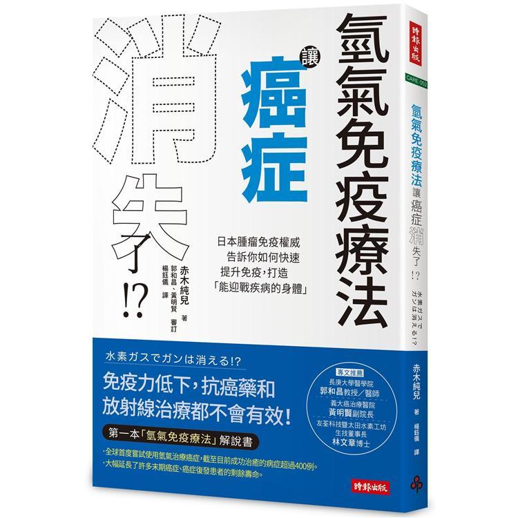 氫氣免疫療法讓癌症消失了!?:日本腫瘤免疫權威告訴你如何快速提升免疫,打造「能迎戰疾病的身體」