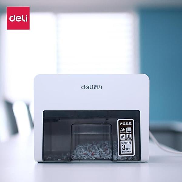 碎紙機 得力9931電動小碎紙機桌面型自動雙入口卡片針釘文件粉碎機大功率 【【快速】】