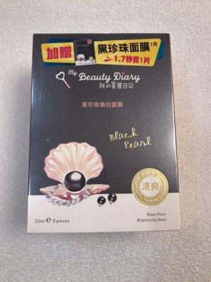 My Beauty Diary 我的美麗日記 黑珍珠煥白面膜 8+1入
