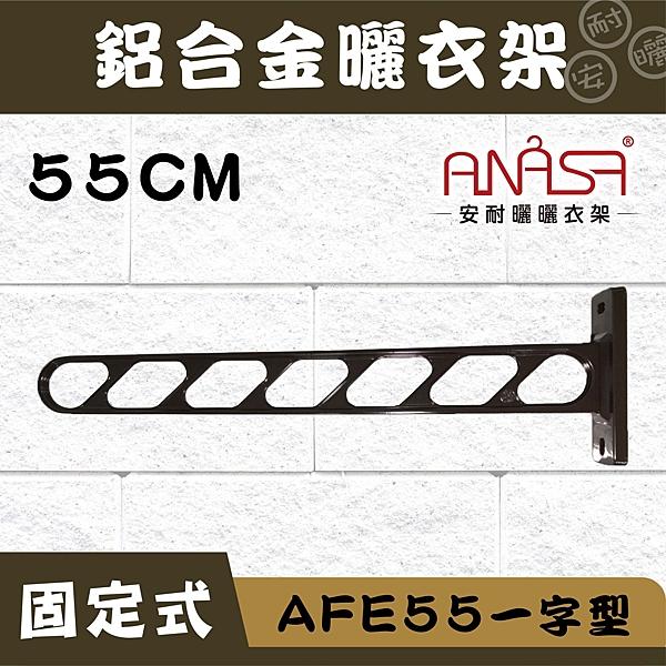 ANASA 安耐曬【固定式:AFE55鋁合金】一字型-固定曬衣架(DIY組裝)