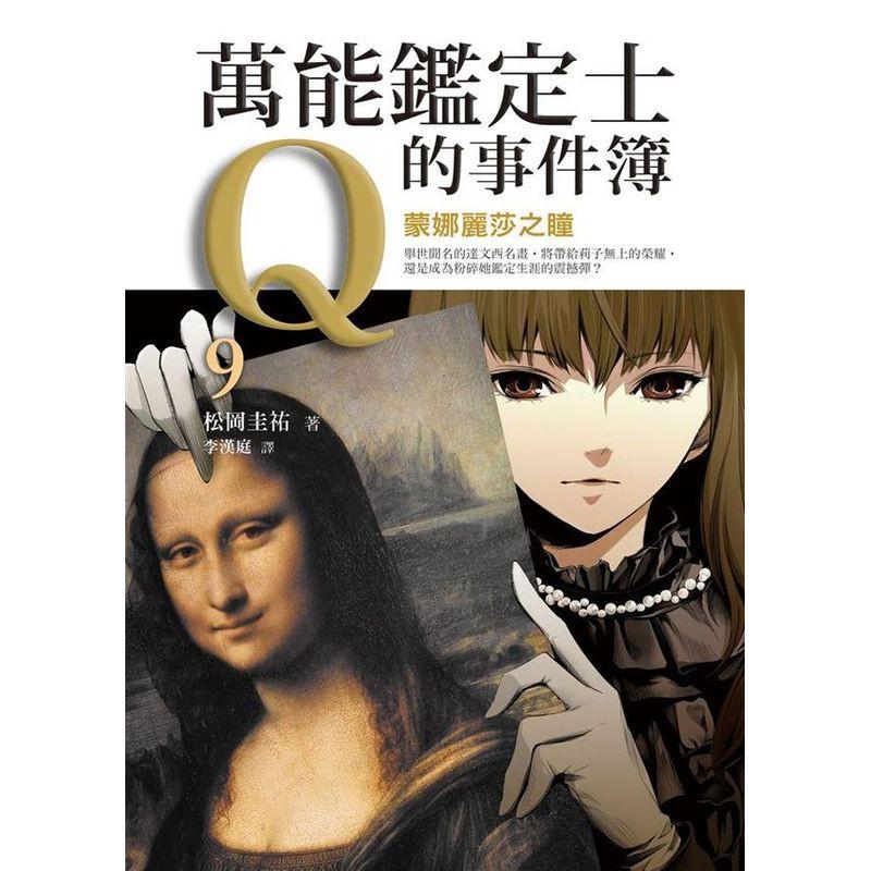 萬能鑑定士Q的事件簿9:蒙娜麗莎之瞳(城邦讀書花園)