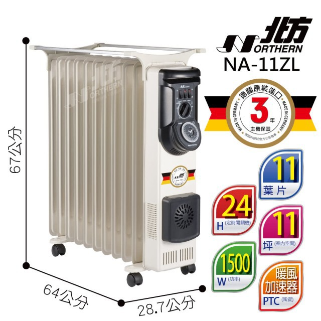 NORTHERN 北方 葉片式 可定時 恒溫電暖爐 - 11葉片 NA-11ZL NR-11ZL NP-11ZL 電暖器