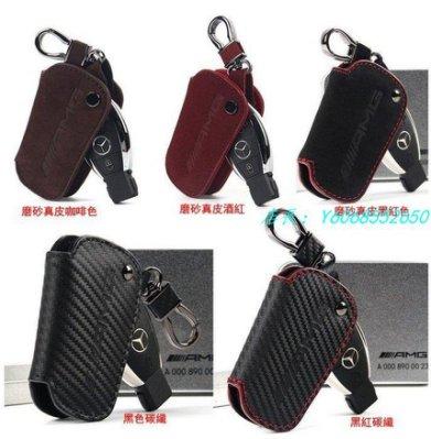 【潮品】Benz賓士GLC/GLK/GLA/CLA B級 C級 E級 W205 W212 AMG真皮汽車纖維鑰匙包 鑰匙套 皮套