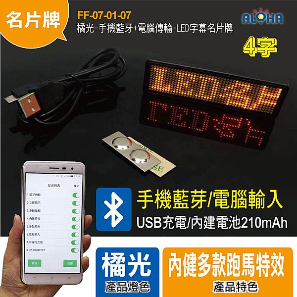 【阿囉哈LED大賣場】四個字-橘光-手機藍牙+電腦傳輸-LED字幕名片牌-黑框(FF-07-01-07)