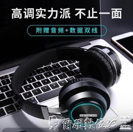 頭戴式耳機 首望L3X無線發光藍芽耳機頭戴式游戲運動型跑步耳麥電腦手機通用男女 數位