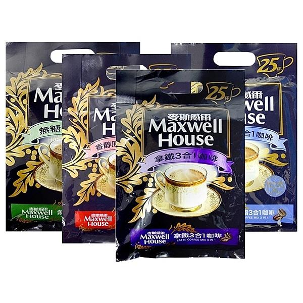 Maxwell 麥斯威爾 無糖2合1咖啡/香醇原味/拿鐵/香醇低脂/特濃 3合1咖啡款式可選【小三美日】