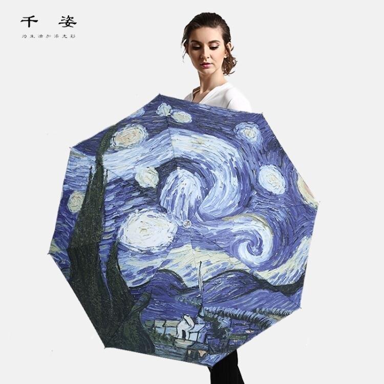 油畫傘創意個性雨傘 凡高遮陽傘 太陽傘 晴雨傘文藝 晴雨傘 黑膠 防曬   秋冬新品特惠