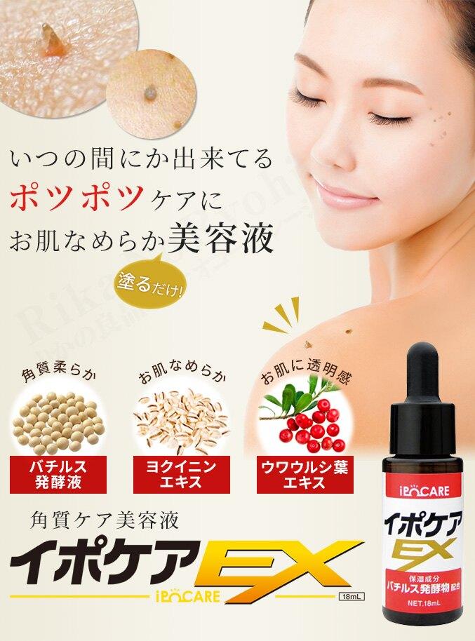IPOCARE EX 去角質粒專用美容液/無痛除疣專用美容液