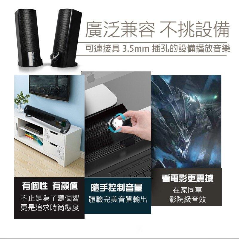 ATake【多媒體電腦喇叭】ASB-210 USB喇叭 桌上型喇叭 二件式喇叭 重低音 戶外音響 台灣製造