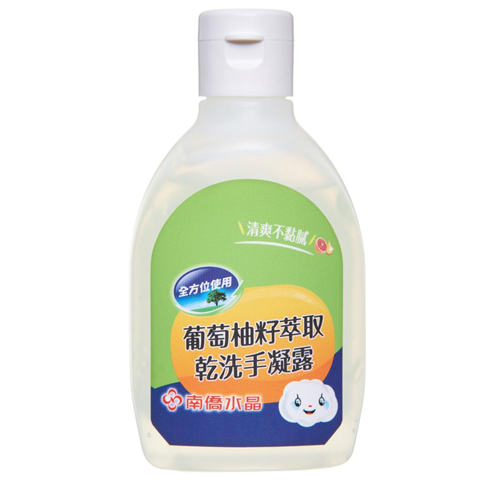 南僑水晶葡萄柚籽萃取乾洗手凝露90g/瓶