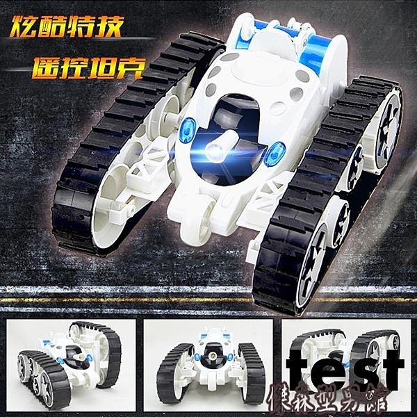 兒童電動遙控履帶式坦克戰車翻滾特技變形車越野車男孩玩具模型 傑森型男館