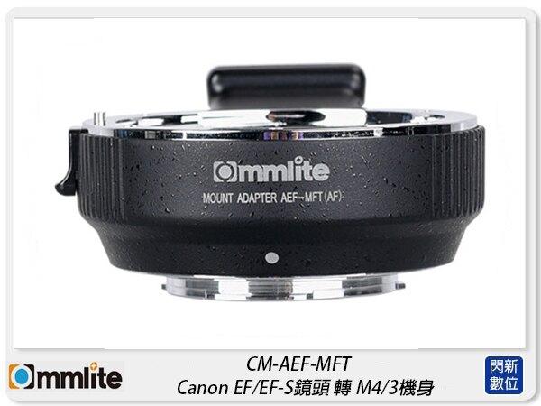 【滿3000現折300+點數10倍回饋】Commlite CM-AEF-MFT 佳能 EF鏡頭 轉 M4/3機身 自動對焦 轉接環(公司貨)