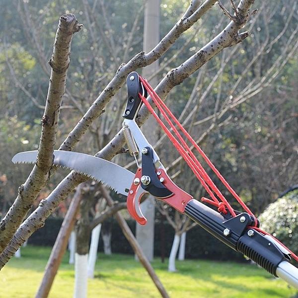 高枝剪 4.7M四滑輪超輕園藝工具高空剪摘果器 伸縮樹修枝剪高枝剪果枝鋸 【】