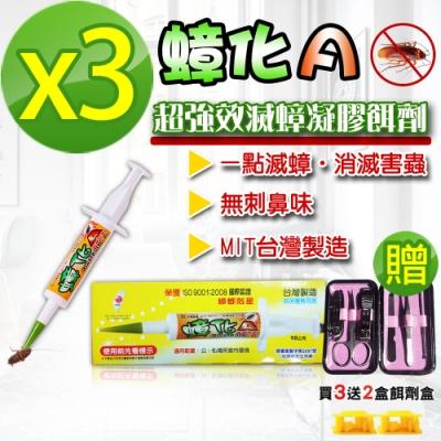 上黏 蟑化A滅蟑螂藥/凝膠餌(10g*3入/組)獨加贈送2盒餌劑盒+6件式修容組x1