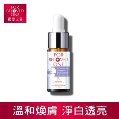 (即期品)寵愛之名 杏仁花酸溫和煥膚精華7% 15ML 最低效期:2021/07/19