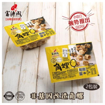 (任選) 富源成食品 非基改角螺(100g*2入) 純手工製作 素食可食-M1002