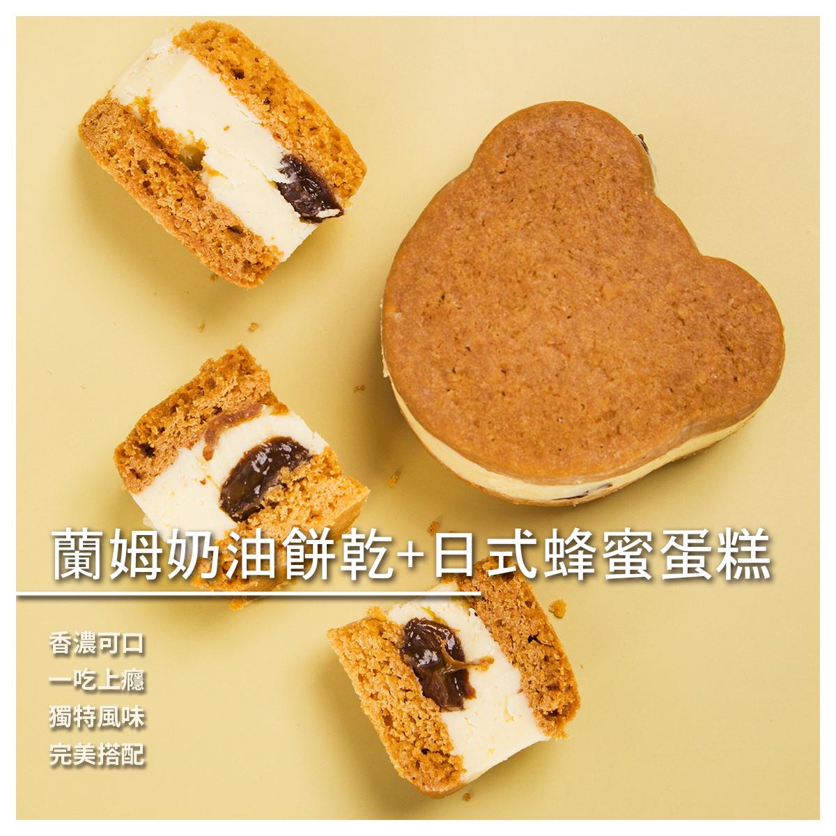 【永安61生態農場】4盒蘭姆奶油夾心餅乾+2盒日式蜂蜜蛋糕