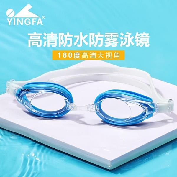 英發YINGFA 游泳眼鏡專業泳鏡防水防霧高清潛水裝備舒適男女適用 陽光好物