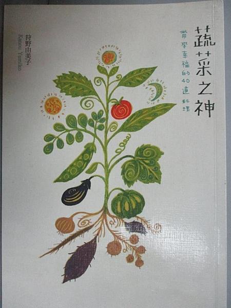 【書寶二手書T5/餐飲_CJU】蔬菜之神_狩野由美子