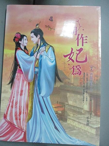 【書寶二手書T3/言情小說_CXQ】胡作妃為卷7-再嫁王妃(完)_小女妖